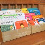 モンテッソーリ教育に学ぶ!0歳からのお片付け 自宅で実践【絵本編】