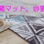 玄関マットを敷く意味とは?日本の家に玄関マットは必要?