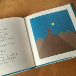 【2017】十五夜は10月4日!子どもと読みたい月にまつわる絵本3選!