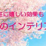 桜のインテリアで部屋を飾ろう!ピンクのインテリアは女性に嬉しい効果が沢山!