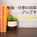 やる気になるには黄色!?勉強・仕事の効率をアップするインテリア・カラー!
