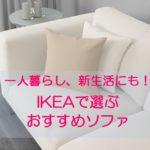 IKEAで選ぶおすすめソファ!一人暮らしからファミリーまで定番から厳選!