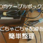 ダイソーのケーブルボックスは使える?PC周りの配線を整理してみた