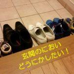 玄関のニオイの原因は?クサ~イ靴や下駄箱の消臭法とお勧めアロマをご紹介!