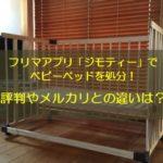 【実録】ジモティーで不要なベビーベッドを処分!評判やメルカリとの違いは?