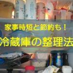 冷蔵庫の整理のコツとは?見やすく整えて家事時短と節約も!