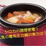 シロカの家電で時短調理は出来る?人気の電気圧力鍋の価格や評判は?