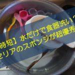 【時短家事】水だけで食器洗い?セリアで見つけたスポンジが超優秀!