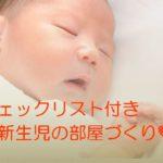 【チェックリスト付】新生児の部屋作りのポイントは?赤ちゃんが快適な温度や照明は?
