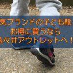 人気ブランドの子ども靴!スニーカーをお得に買うなら酒々井アウトレットへGo!