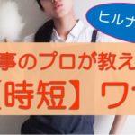 「ヒルナンデス」家事代行のプロが教える掃除・洗濯の【時短】ワザ!