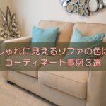 オシャレに見えるソファの色の選び方?床や壁とコーディネートした事例3選!