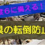 【家の地震対策】震度6に備える家具の固定方法!取付簡単で転倒防止できるグッズは?