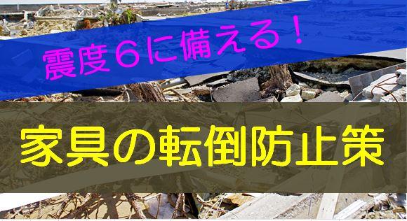 対策 家具 地震