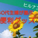 「ヒルナンデス」夏の便利グッズ!ひんやりボディジェルやバスソルトをご紹介!
