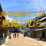 【房総のむら】は江戸の街並みやものづくり体験が楽しい夏休みおすすめスポット!