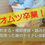 【体験記】おまる・補助便座・踏み台・全部使った娘のトイレトレーニング!