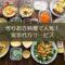 【タサン志麻】作りおき料理で人気!家事代行サービスの費用の相場は?
